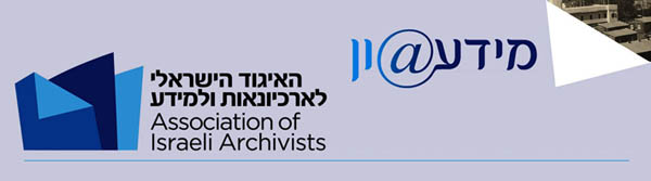 האיגוד הישראלי לארכיונאים ומידע