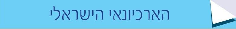 הארכיונאי הישראלי