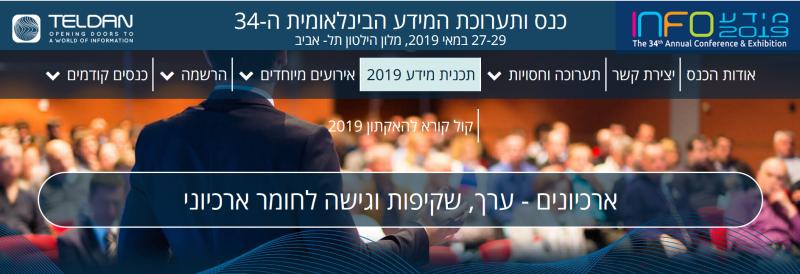 הרשמה לכנס טלדן 2019