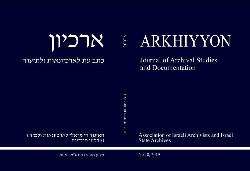 ארכיון - כתב עת לארכיונאות ולתיעוד