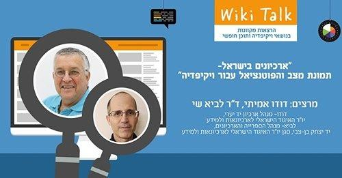 הרצאה מקוונת בנושא ארכיונים בישראל והפוטנציאל עבור ויקיפדיה