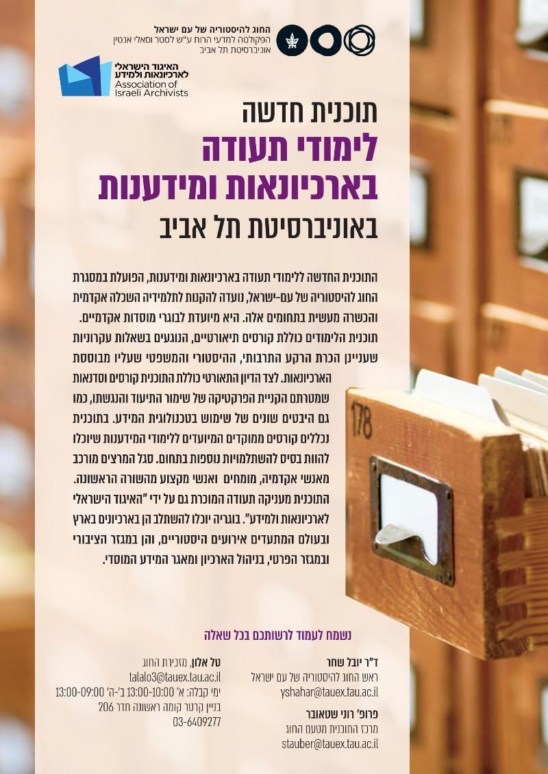 לימודי תעודה בארכיונאות ובמידענות - אוניברסיטת תל אביב
